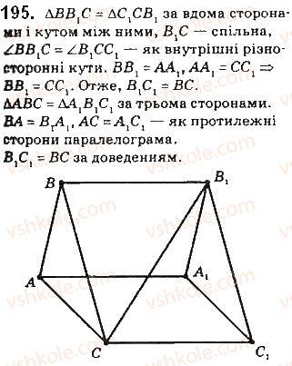 10-geometriya-gp-bevz-vg-bevz-v-m-vladimirov-2018-profilnij-riven--rozdil-2-paralelnist-pryamih-i-ploschin-u-prostori-5-paralelnist-pryamoyi-i-ploschini-195.jpg