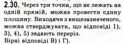 10-geometriya-oya-bilyanina-gi-bilyanin-vo-shvets-2010-akademichnij-riven--modul-2-vstup-do-stereometriyi-23-pererizi-30.jpg