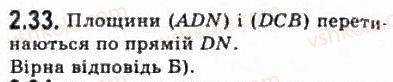 10-geometriya-oya-bilyanina-gi-bilyanin-vo-shvets-2010-akademichnij-riven--modul-2-vstup-do-stereometriyi-23-pererizi-33.jpg