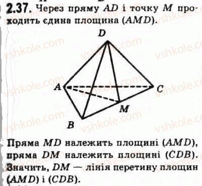 10-geometriya-oya-bilyanina-gi-bilyanin-vo-shvets-2010-akademichnij-riven--modul-2-vstup-do-stereometriyi-23-pererizi-37.jpg