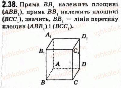 10-geometriya-oya-bilyanina-gi-bilyanin-vo-shvets-2010-akademichnij-riven--modul-2-vstup-do-stereometriyi-23-pererizi-38.jpg