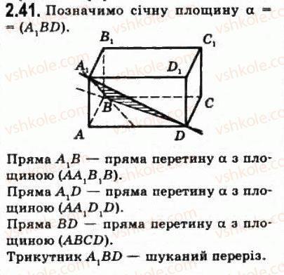 10-geometriya-oya-bilyanina-gi-bilyanin-vo-shvets-2010-akademichnij-riven--modul-2-vstup-do-stereometriyi-23-pererizi-41.jpg