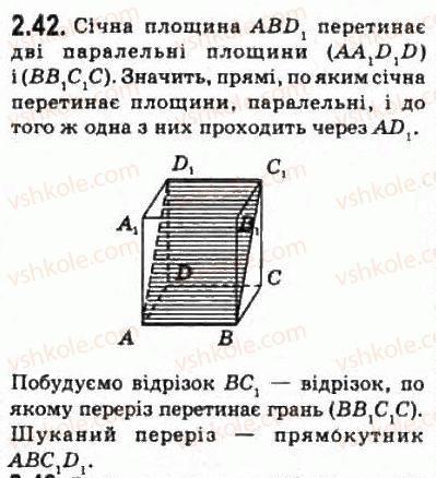 10-geometriya-oya-bilyanina-gi-bilyanin-vo-shvets-2010-akademichnij-riven--modul-2-vstup-do-stereometriyi-23-pererizi-42.jpg