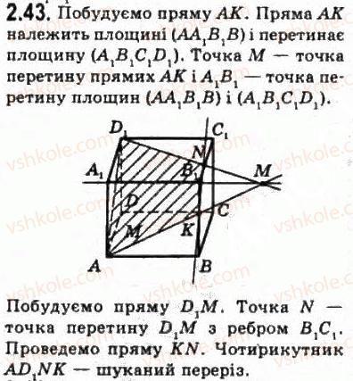 10-geometriya-oya-bilyanina-gi-bilyanin-vo-shvets-2010-akademichnij-riven--modul-2-vstup-do-stereometriyi-23-pererizi-43.jpg