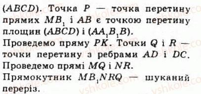10-geometriya-oya-bilyanina-gi-bilyanin-vo-shvets-2010-akademichnij-riven--modul-2-vstup-do-stereometriyi-23-pererizi-44-rnd758.jpg