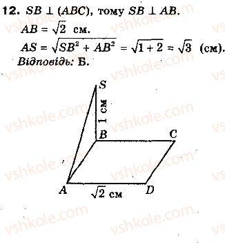 10-geometriya-oya-bilyanina-gi-bilyanin-vo-shvets-2010-akademichnij-riven--modul-5-perpendikulyarnist-pryamih-i-ploschin-u-prostori-test-dlya-samokontrolyu-5-12.jpg
