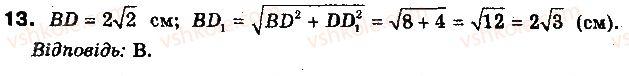 10-geometriya-oya-bilyanina-gi-bilyanin-vo-shvets-2010-akademichnij-riven--modul-5-perpendikulyarnist-pryamih-i-ploschin-u-prostori-test-dlya-samokontrolyu-5-13.jpg