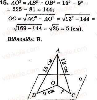 10-geometriya-oya-bilyanina-gi-bilyanin-vo-shvets-2010-akademichnij-riven--modul-5-perpendikulyarnist-pryamih-i-ploschin-u-prostori-test-dlya-samokontrolyu-5-15.jpg