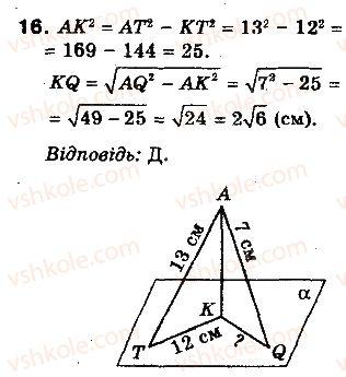 10-geometriya-oya-bilyanina-gi-bilyanin-vo-shvets-2010-akademichnij-riven--modul-5-perpendikulyarnist-pryamih-i-ploschin-u-prostori-test-dlya-samokontrolyu-5-16.jpg