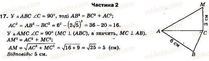 10-geometriya-oya-bilyanina-gi-bilyanin-vo-shvets-2010-akademichnij-riven--modul-5-perpendikulyarnist-pryamih-i-ploschin-u-prostori-test-dlya-samokontrolyu-5-17.jpg