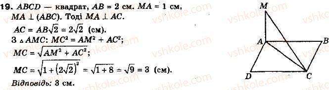 10-geometriya-oya-bilyanina-gi-bilyanin-vo-shvets-2010-akademichnij-riven--modul-5-perpendikulyarnist-pryamih-i-ploschin-u-prostori-test-dlya-samokontrolyu-5-19.jpg