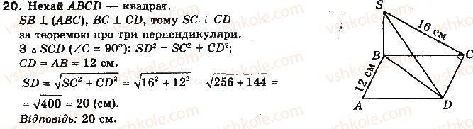10-geometriya-oya-bilyanina-gi-bilyanin-vo-shvets-2010-akademichnij-riven--modul-5-perpendikulyarnist-pryamih-i-ploschin-u-prostori-test-dlya-samokontrolyu-5-20.jpg