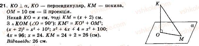 10-geometriya-oya-bilyanina-gi-bilyanin-vo-shvets-2010-akademichnij-riven--modul-5-perpendikulyarnist-pryamih-i-ploschin-u-prostori-test-dlya-samokontrolyu-5-21.jpg