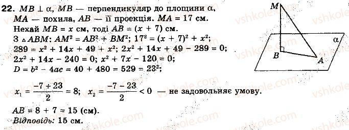 10-geometriya-oya-bilyanina-gi-bilyanin-vo-shvets-2010-akademichnij-riven--modul-5-perpendikulyarnist-pryamih-i-ploschin-u-prostori-test-dlya-samokontrolyu-5-22.jpg