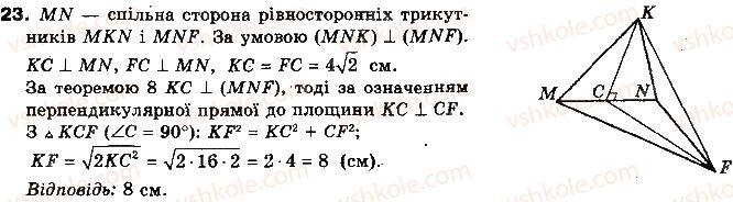 10-geometriya-oya-bilyanina-gi-bilyanin-vo-shvets-2010-akademichnij-riven--modul-5-perpendikulyarnist-pryamih-i-ploschin-u-prostori-test-dlya-samokontrolyu-5-23.jpg