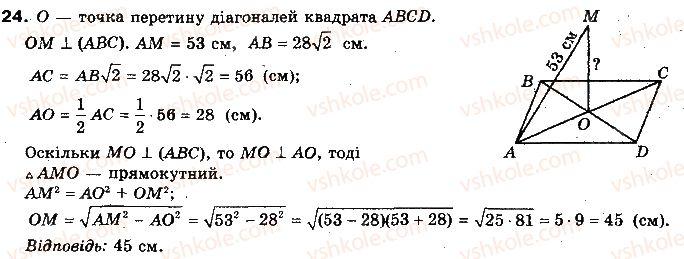 10-geometriya-oya-bilyanina-gi-bilyanin-vo-shvets-2010-akademichnij-riven--modul-5-perpendikulyarnist-pryamih-i-ploschin-u-prostori-test-dlya-samokontrolyu-5-24.jpg