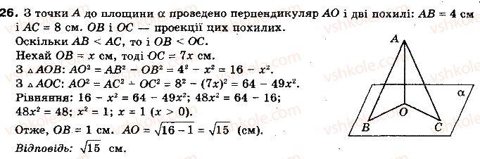 10-geometriya-oya-bilyanina-gi-bilyanin-vo-shvets-2010-akademichnij-riven--modul-5-perpendikulyarnist-pryamih-i-ploschin-u-prostori-test-dlya-samokontrolyu-5-26.jpg