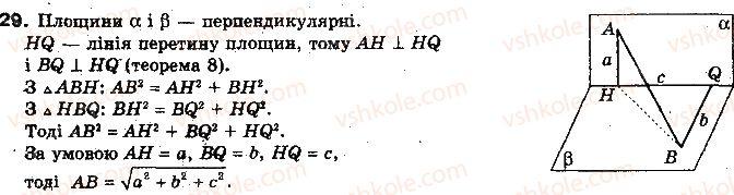 10-geometriya-oya-bilyanina-gi-bilyanin-vo-shvets-2010-akademichnij-riven--modul-5-perpendikulyarnist-pryamih-i-ploschin-u-prostori-test-dlya-samokontrolyu-5-29.jpg