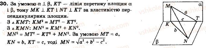 10-geometriya-oya-bilyanina-gi-bilyanin-vo-shvets-2010-akademichnij-riven--modul-5-perpendikulyarnist-pryamih-i-ploschin-u-prostori-test-dlya-samokontrolyu-5-30.jpg