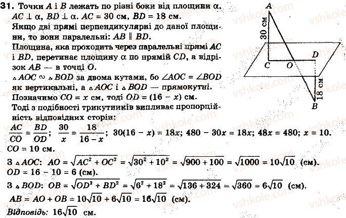 10-geometriya-oya-bilyanina-gi-bilyanin-vo-shvets-2010-akademichnij-riven--modul-5-perpendikulyarnist-pryamih-i-ploschin-u-prostori-test-dlya-samokontrolyu-5-31.jpg