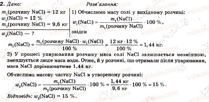 10-himiya-nm-burinska-2010-profilnij-riven--rozdil-1-povtorennya-ta-pogliblennya-teoretichnih-pitan-kursu-himiyi-osnovnoyi-shkoli-13-kilkisnij-sklad-rozchiniv-2.jpg