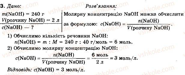 10-himiya-nm-burinska-2010-profilnij-riven--rozdil-1-povtorennya-ta-pogliblennya-teoretichnih-pitan-kursu-himiyi-osnovnoyi-shkoli-13-kilkisnij-sklad-rozchiniv-3.jpg