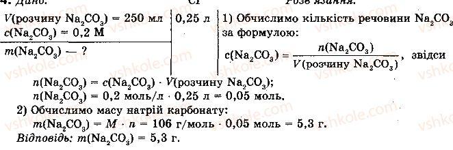 10-himiya-nm-burinska-2010-profilnij-riven--rozdil-1-povtorennya-ta-pogliblennya-teoretichnih-pitan-kursu-himiyi-osnovnoyi-shkoli-13-kilkisnij-sklad-rozchiniv-4.jpg