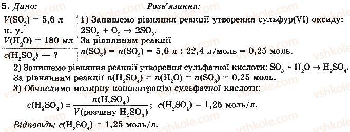 10-himiya-nm-burinska-2010-profilnij-riven--rozdil-1-povtorennya-ta-pogliblennya-teoretichnih-pitan-kursu-himiyi-osnovnoyi-shkoli-13-kilkisnij-sklad-rozchiniv-5.jpg