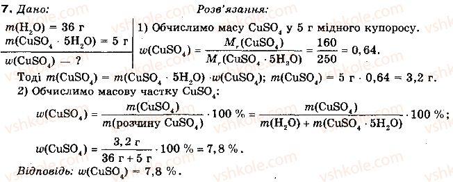 10-himiya-nm-burinska-2010-profilnij-riven--rozdil-1-povtorennya-ta-pogliblennya-teoretichnih-pitan-kursu-himiyi-osnovnoyi-shkoli-13-kilkisnij-sklad-rozchiniv-7.jpg