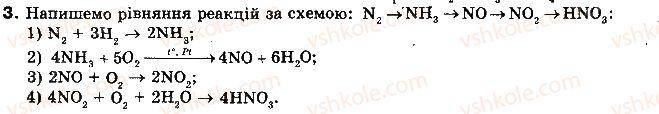10-himiya-nm-burinska-2010-profilnij-riven--rozdil-2-nemetalichni-elementi-ta-yih-spoluki-36-oksidi-nitrogenu-3.jpg