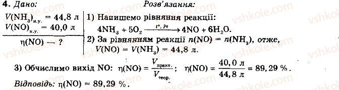 10-himiya-nm-burinska-2010-profilnij-riven--rozdil-2-nemetalichni-elementi-ta-yih-spoluki-36-oksidi-nitrogenu-4.jpg