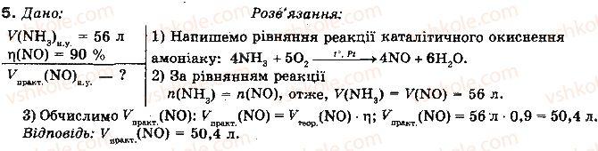 10-himiya-nm-burinska-2010-profilnij-riven--rozdil-2-nemetalichni-elementi-ta-yih-spoluki-36-oksidi-nitrogenu-5.jpg