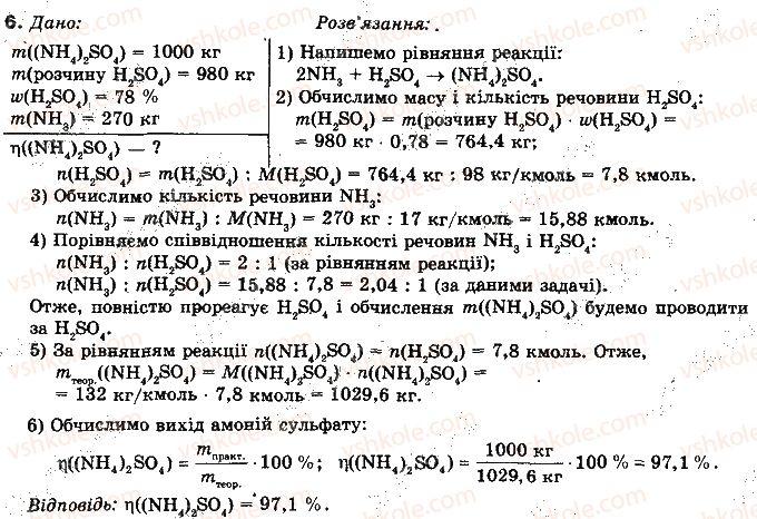10-himiya-nm-burinska-2010-profilnij-riven--rozdil-2-nemetalichni-elementi-ta-yih-spoluki-36-oksidi-nitrogenu-6.jpg