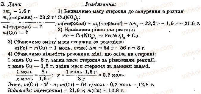 10-himiya-nm-burinska-2010-profilnij-riven--rozdil-3-metalichni-elementi-ta-yih-spoluki-73-spoluki-ferumu-3.jpg