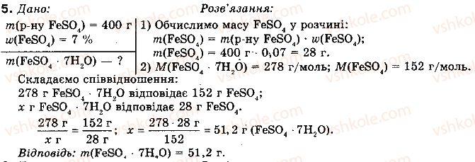 10-himiya-nm-burinska-2010-profilnij-riven--rozdil-3-metalichni-elementi-ta-yih-spoluki-73-spoluki-ferumu-5.jpg