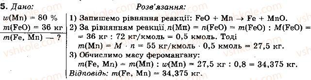 10-himiya-nm-burinska-2010-profilnij-riven--rozdil-4-promislove-virobnitstvo-najvazhlivishih-neorganichnih-rechovin-80-sposobi-virobnitstva-stali-5.jpg