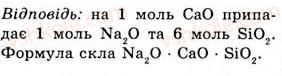 10-himiya-og-yaroshenko-2010--tema-1-nemetalichni-elementi-ta-yihni-spoluki-14-budivelni-materiali-sklo-tsement-beton-yih-vikoristannya-6-rnd3741.jpg
