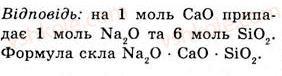 10-himiya-og-yaroshenko-2010--tema-1-nemetalichni-elementi-ta-yihni-spoluki-14-budivelni-materiali-sklo-tsement-beton-yih-vikoristannya-6-rnd582.jpg