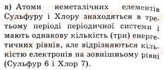 10-himiya-og-yaroshenko-2010--tema-1-nemetalichni-elementi-ta-yihni-spoluki-3-nemetalichni-elementi-roztashuvannya-v-periodichnij-sistemi-zagalna-harakteristika-3-rnd5481.jpg