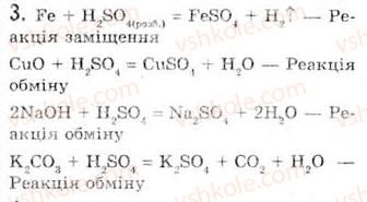 10-himiya-og-yaroshenko-2010--tema-1-nemetalichni-elementi-ta-yihni-spoluki-9-sulfatna-kislota-i-sulfati-3.jpg