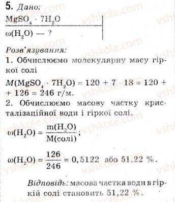 10-himiya-og-yaroshenko-2010--tema-1-nemetalichni-elementi-ta-yihni-spoluki-9-sulfatna-kislota-i-sulfati-5.jpg