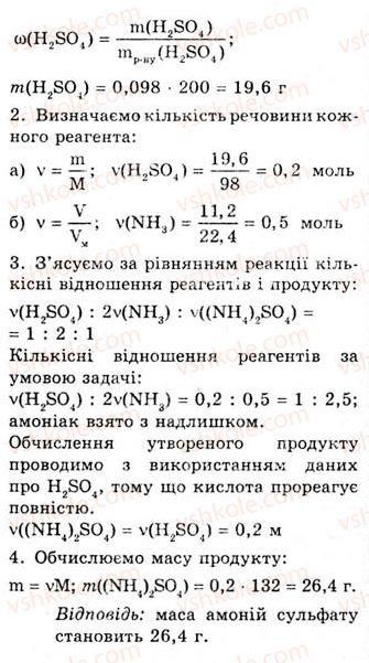 10-himiya-og-yaroshenko-2010--tema-1-nemetalichni-elementi-ta-yihni-spoluki-9-sulfatna-kislota-i-sulfati-6-rnd6135.jpg