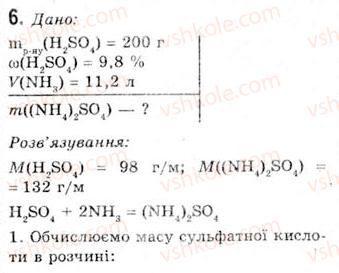 10-himiya-og-yaroshenko-2010--tema-1-nemetalichni-elementi-ta-yihni-spoluki-9-sulfatna-kislota-i-sulfati-6.jpg