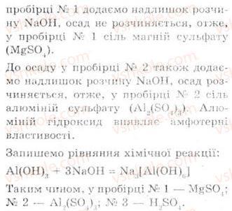 10-himiya-og-yaroshenko-2010--tema-2-metalichni-elementi-ta-yihni-spoluki-praktichna-robota-2-variant-2-1-rnd3170.jpg