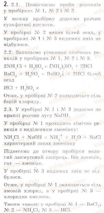 10-himiya-og-yaroshenko-2010--tema-2-metalichni-elementi-ta-yihni-spoluki-praktichna-robota-2-variant-2-2.jpg