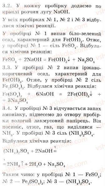10-himiya-og-yaroshenko-2010--tema-2-metalichni-elementi-ta-yihni-spoluki-praktichna-robota-2-variant-2-3-rnd675.jpg