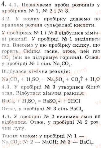 10-himiya-og-yaroshenko-2010--tema-2-metalichni-elementi-ta-yihni-spoluki-praktichna-robota-2-variant-2-4.jpg