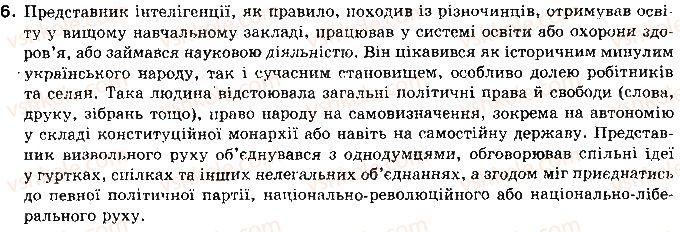10-istoriya-ukrayini-op-reyent-ov-malij-2010--tema-1-ukrayina-na-pochatku-xx-stolittya-3-pochatok-politichnogo-etapu-vizvolnogo-ruhu-6.jpg