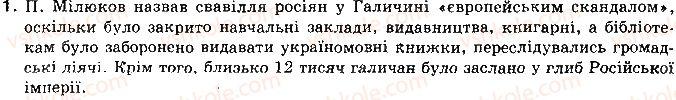 10-istoriya-ukrayini-op-reyent-ov-malij-2010--tema-2-ukrayina-v-roki-pershoyi-svitovoyi-vijni-12-zmini-v-ukrayinskomu-pitanni-1.jpg