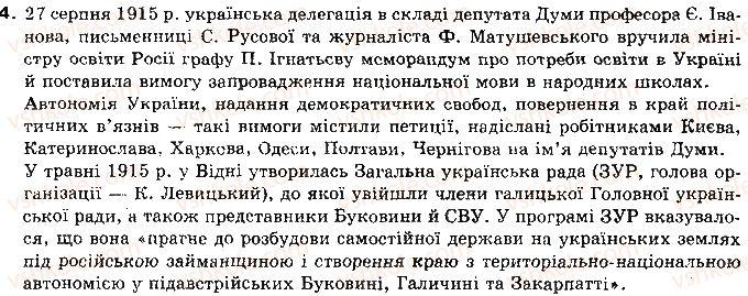 10-istoriya-ukrayini-op-reyent-ov-malij-2010--tema-2-ukrayina-v-roki-pershoyi-svitovoyi-vijni-12-zmini-v-ukrayinskomu-pitanni-4.jpg